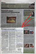 """Новая публикация """"Минздрав рекомендует..."""" в газете Петровский Курьер"""